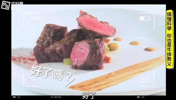 牛排怎麼煎才好吃? 靠「梅納反應」學夜市飄香