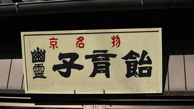 400年前的感人鬼故事…京都「幽靈子育糖」一夜爆紅!