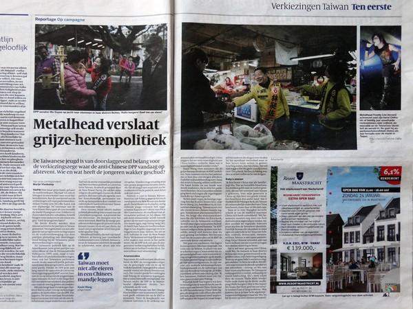 荷蘭媒體製作網站介紹林昶佐 網友直呼:太狂了!