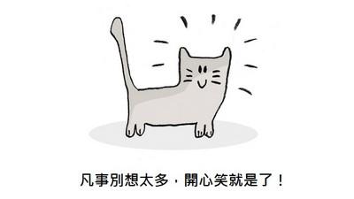 人生嘛!何必那麼嚴肅 快學學喵星人的「貓生哲學」