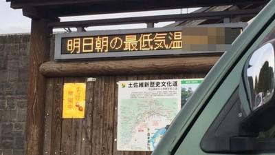 怪獸級風雪侵日!高知縣最低氣溫竟是???度