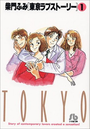 《東京愛情故事》新短篇 25年後完治與莉香再次相遇