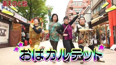 日本小女生對歐巴桑定義超嚴苛:「超過20歲就掰了」