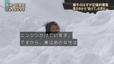 路上聽到求救聲,採訪團隊奇蹟救出被雪埋住的老婆婆