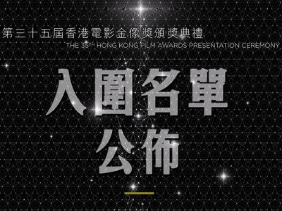 快訊/2016香港金像獎名單!《踏血尋梅》入圍13獎最夯