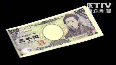 升值擋不住!日圓兌台幣達0.3014元 2年來最貴