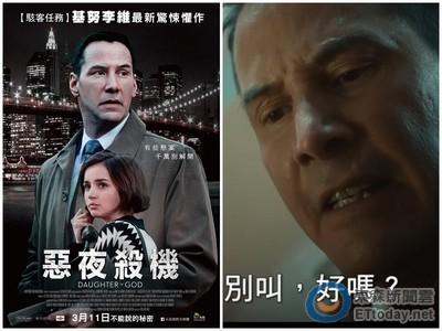 影/基努李維被《辣妹》整死 再戰動作警探查詭異案件