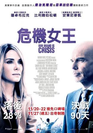 選戰偽術師/危機女王(Our Brand Is Crisis)poster