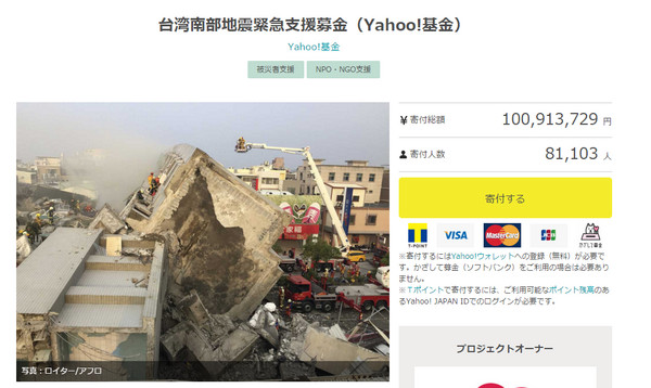 地震 yahoo