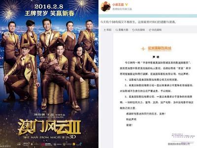 王晶嗆「有病還不看醫生」 影城澄清《賭城3》沒騙錢