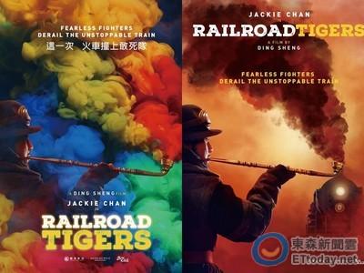 黃子韜、王凱、王大陸齊聚《鐵道飛虎》 柏林海報亮相