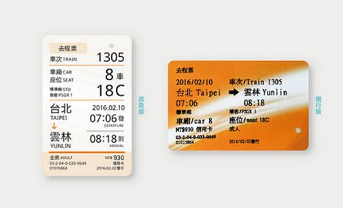 高鐵票要橫式或直式? CEO:設計師不能不知產業限制