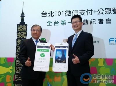 台北101攜手第一銀行 推微信錢包