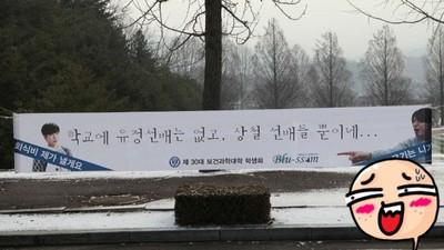 韓國大學開學倒數,但校園布條是在逼人逃課嗎