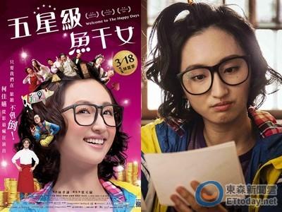 得獎公布/柯佳嬿配上周華健兒 爆笑演出《五星級魚干女》