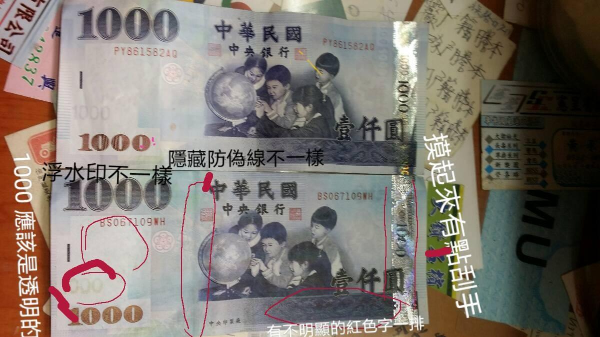 千圓鈔票哪裡有問題? 「偽造技術高」網友驚:真的太像!
