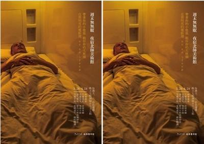 美術館開放睡 可帶寢具入館看電影