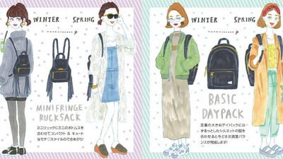 今年正流行!冬季~春季都能模仿的「後背包穿搭法」