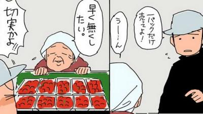 天黑就給客人優惠!日本《賣草莓的老奶奶》故事小感傷