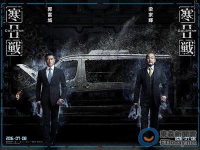《寒戰》4年謎團曝光!1張「消失的衝鋒車」海報洩玄機