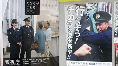 熱血關西VS優雅關東,日本連警察徵才海報也能東西合戰