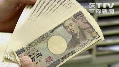 哈日族樂了!1元台幣可換3.32日圓 2字頭就在眼前