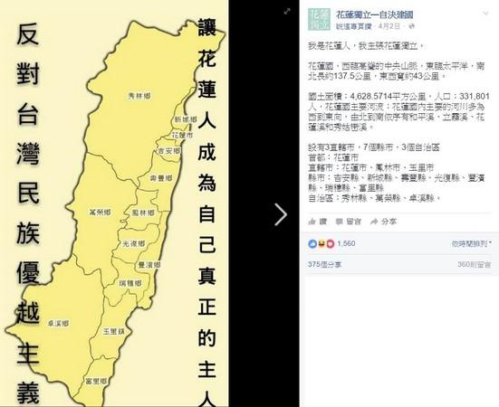 全部都獨立了!台灣分裂成18國 領土僅剩基隆、馬祖