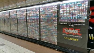 新宿展出全部7649張遊戲王卡!這根本是面牆啊~