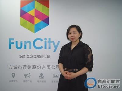 FunCity-具潛力之電商代運營服務業者