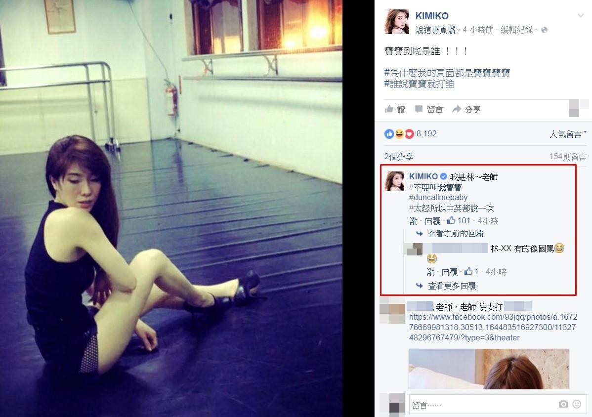臉書狂被「寶寶」洗版… KIMIKO怒吼:叫我林老師!