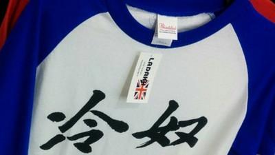 「冷奴」新解,看完這T恤只想說「小日本你壞壞~」