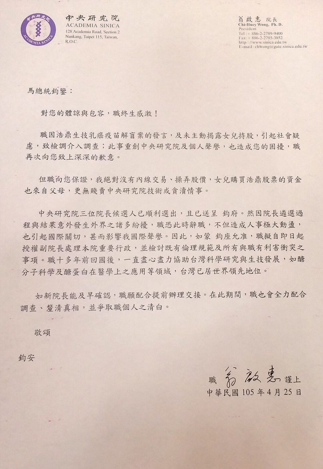 快訊/翁啟惠不辭僅願提前交接 馬英九:與外界期待有落差