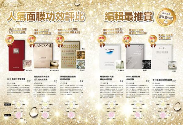 姊妹日記的「黃金豐潤玻尿酸面膜」平價的價格,卻有專櫃的品質,CP值超高