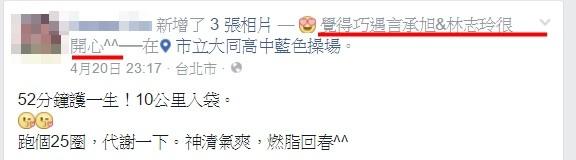 ▲言承旭被網友目擊和林志玲現身高中操場,引起眾人好奇。(圖/翻攝自臉書、日網《Geinou》)