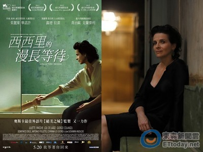 得獎公布/影后茱麗葉畢諾許精湛主演《西西里的漫長等待》
