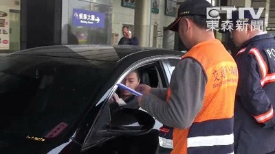 北市Uber大執法! 松山機場查獲2違規1車加速逃逸