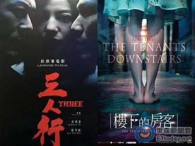 《樓下的房客》開幕台北電影節 《三人行》成閉幕片