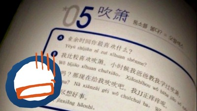 韓國人的中文教材好認真?但學「吹蕭」是想用在哪啦~