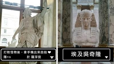 羅浮宮看「屠龍自拍」&「埃及吳奇隆」..認真一點啦!