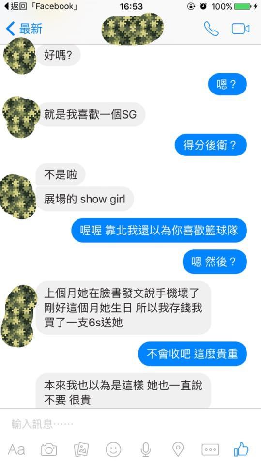 純情男送小模iPhone 6S「才知有男友」 朋友神招打臉婊子