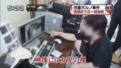來看看明天的你吧!日本男因下載兒童色情物被捕