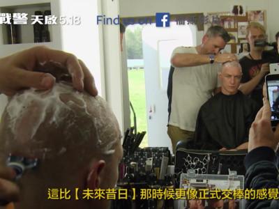 影/成為「X教授」的瞬間...詹姆斯麥卡維剃光頭實錄!