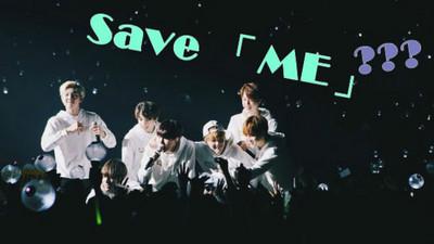 防彈少年團新歌《Save ME》為何大寫?粉絲揪心解讀…