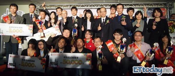 2011台北好好玩APP大賽得獎人合影。