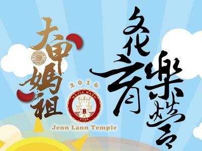 大甲鎮瀾宮媽祖文化育樂營報名了