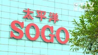 遠銀推信用卡搶SOGO客戶 國泰世華怒了