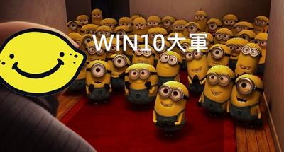「WIN10升級大軍」大舉入侵,檸檬小編教你退敵秘訣