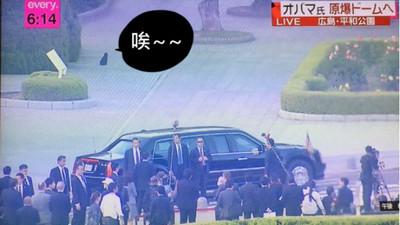 歐巴馬訪日戒備森嚴!不料「黑貓怪客」輕鬆突破防線