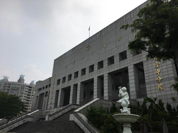 台中高等法院