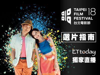 台北電影節6月5日套票開賣 選片指南ETtoday線上看